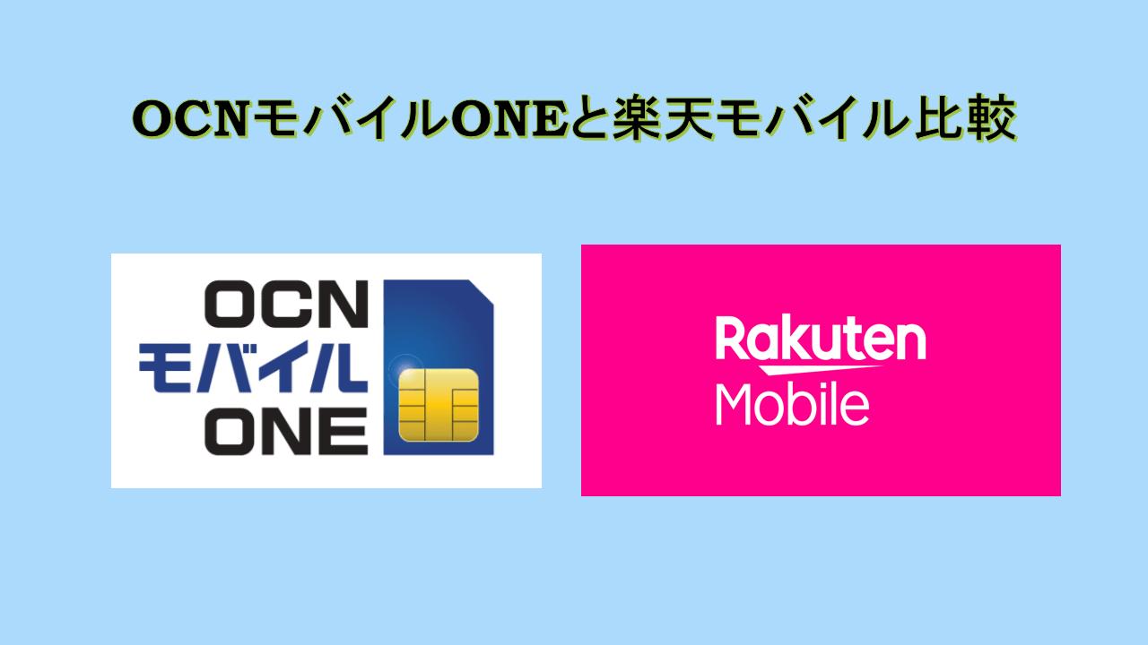 OCNモバイルONEと楽天モバイル比較!Rakuten UN-LIMITは不便?