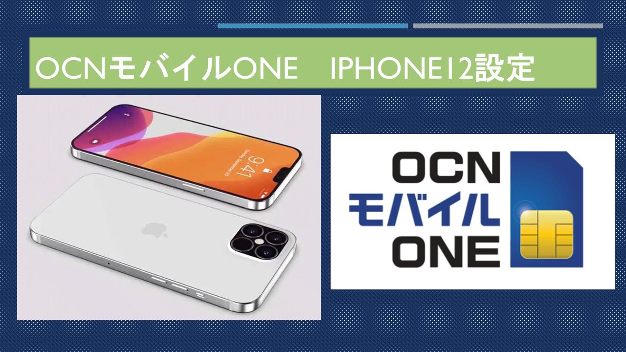 OCNモバイルONEでiPhone 12 mini、iPhone 12/12 Pro使う設定方法