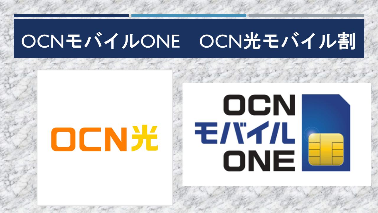 OCNモバイルONEのOCN光モバイル割申し込み方法!家族は?