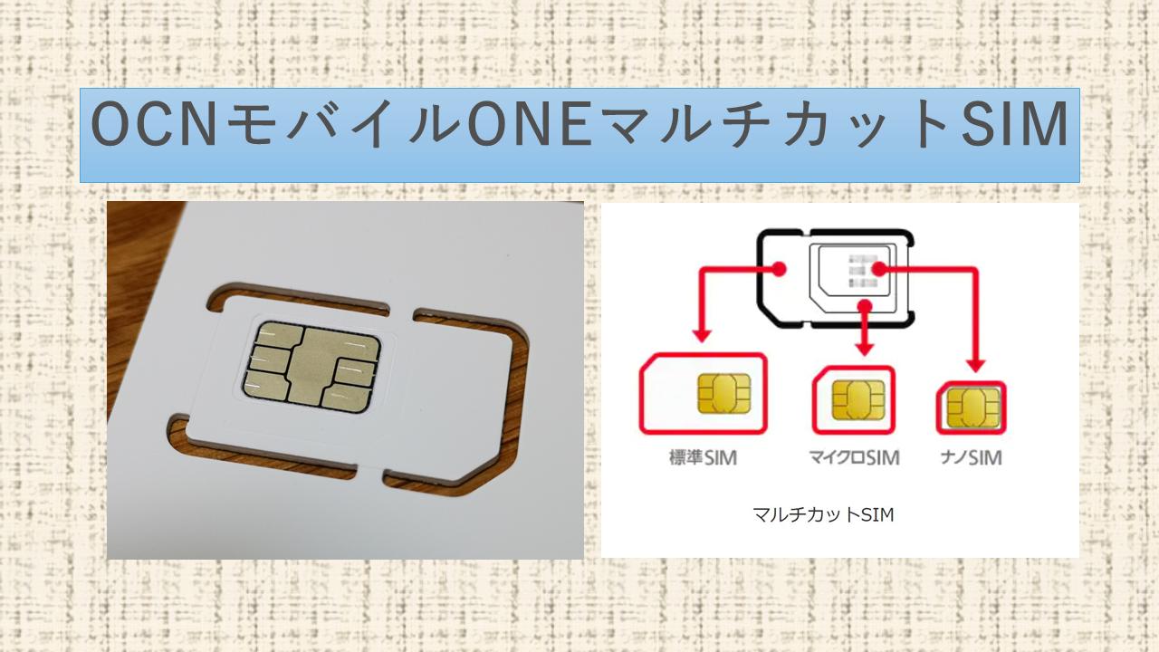 OCNモバイルONEマルチカットSIM|標準SIM・microSIM・nanoSIM